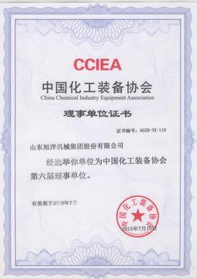 化工装备协会理事单位证书